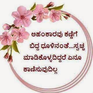 ... love quotes source http picturesviewing com kannada kannada preethiya