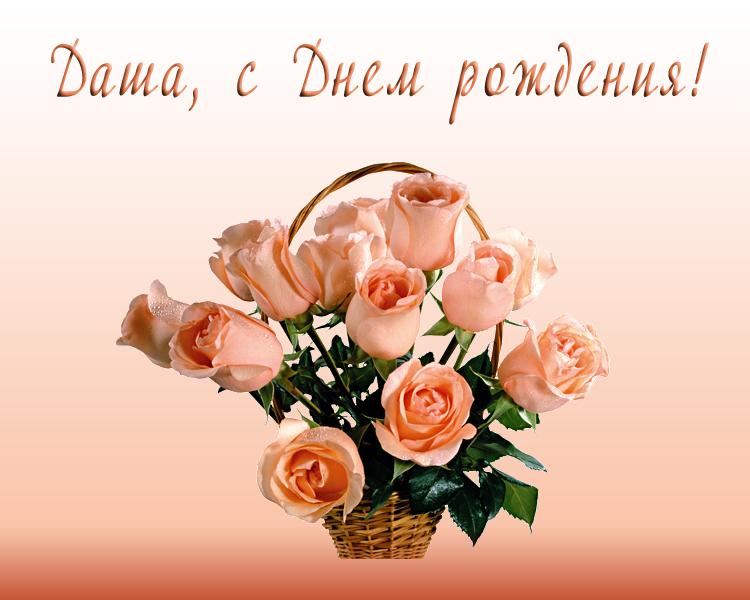 С днём рождения даша прикольные поздравления