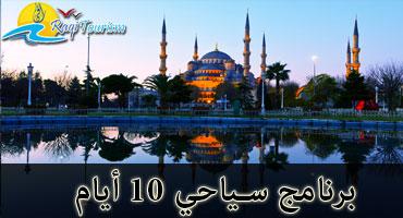 برنامج سياحي في إسطنبول لمدة 9 أيام للمسافرين العرب