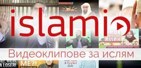 Ислямска видеотека!