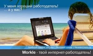 Отзыв о Workle.ru