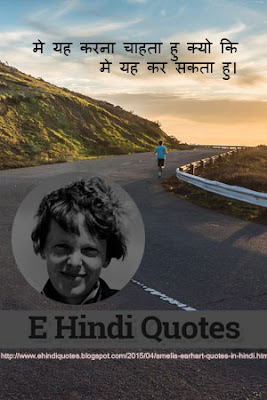 amelia earhart quotes in hindi