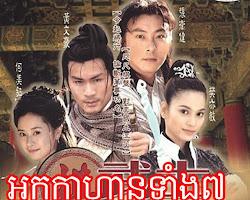 [ Movies ] Nak Klahan Tang 7 - Chinese Drama In Khmer Dubbed - Khmer Movies, chinese movies, Series Movies