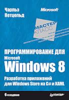 книга Чарльза Петцольда «Программирование для Microsoft Windows 8» (6-е издание)