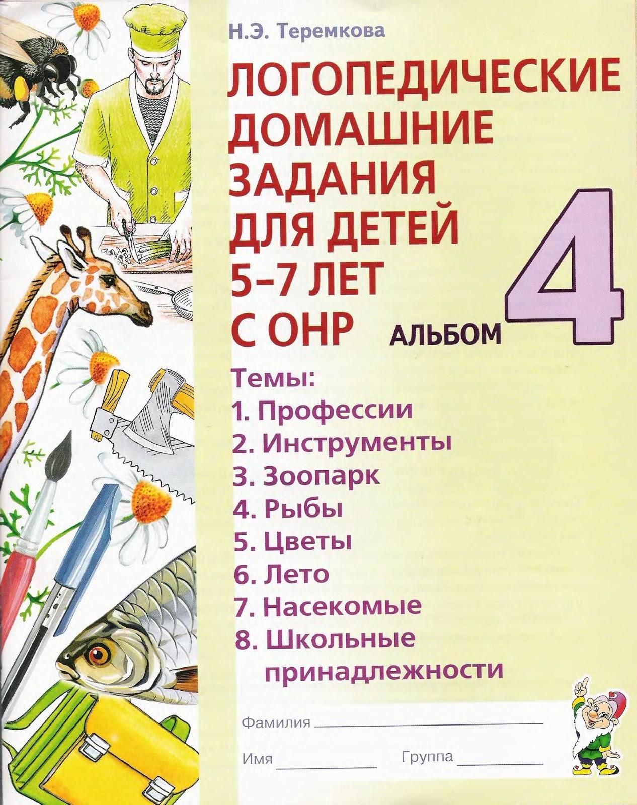 Логопедические домашние задания для детей 4-5 лет с онр дом мебель