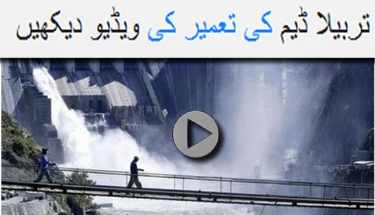 Tarbela Dam Construction Video