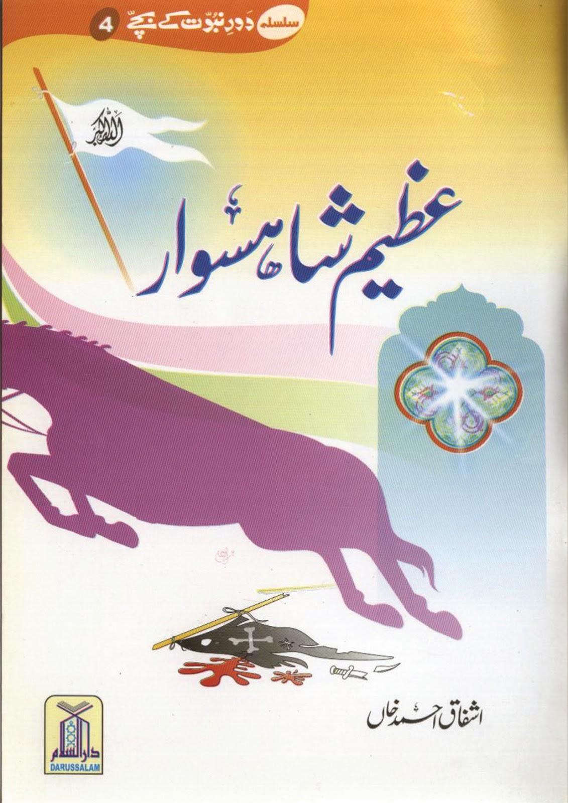 http://urduguru1.blogspot.com/2014/02/azeem-shasawar-abdullah-bin-zubair-ra.html