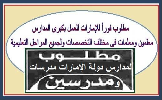 """مطلوب فوراً وظائف """" للمعلمين والمعلمات """" لمدارس الامارات العربية المتحدة منشور 1 ديسمبر"""