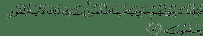 Surat An Naml ayat 52