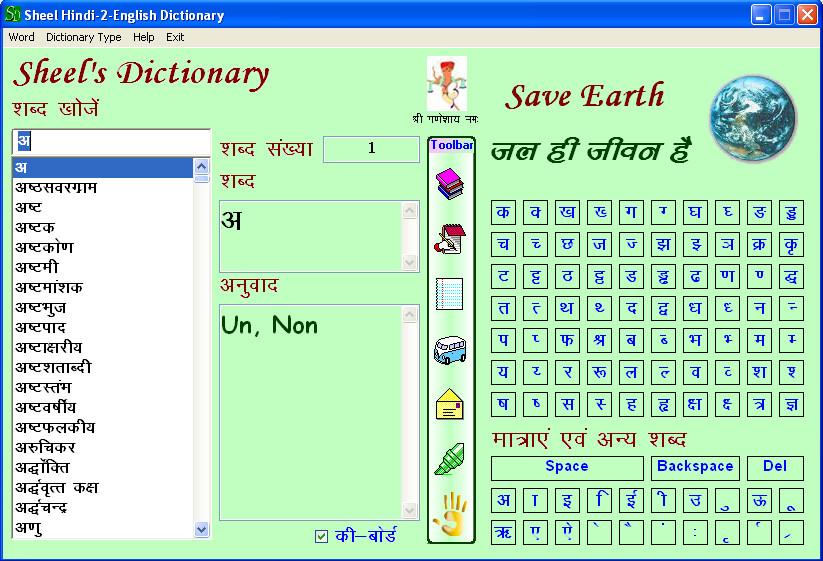 Offline Telugu To English Language Dictionary - Free