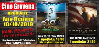 Η  ταινίες στα Γρεβενά