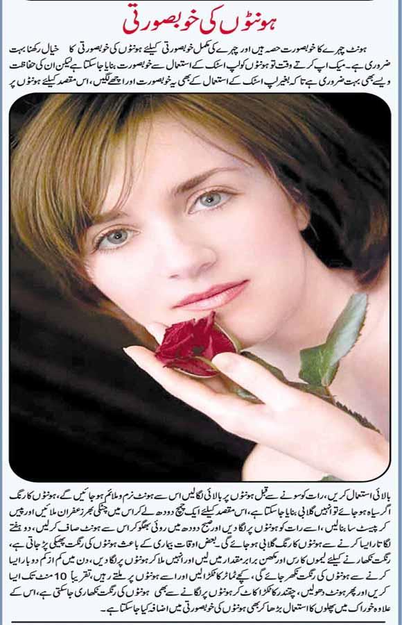 beauty tips in urdu for lips