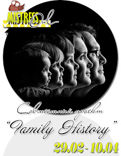 СП. Family History
