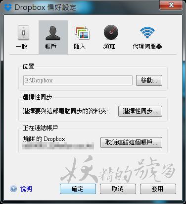 3 - [教學] Dropbox 如何一次打包下載超過1G、1000個以上的檔案?