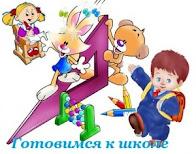 """Блог 1 А класса """"АБВГДейка"""""""