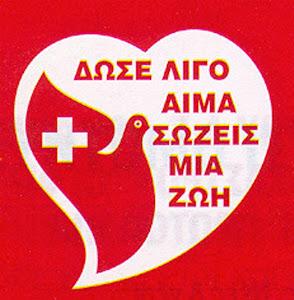 Δώσε λίγο αίμα, σώσε μια ζωή, μπορείς!