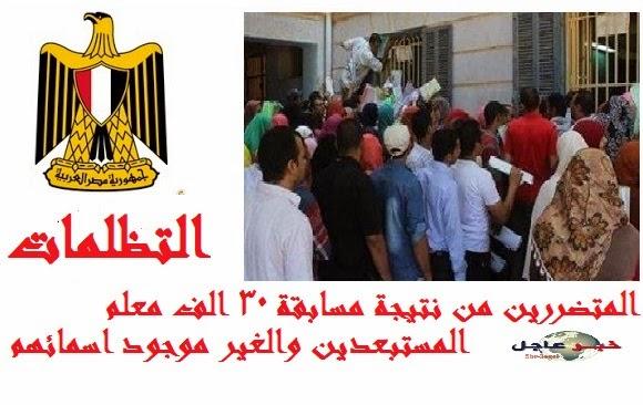 """اليوم """"بدء تلقى طلبات المتظلمين من نتيجة 30 الف معلم ف بجميع مديريات التربية والتعليم"""""""