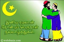 ramzan 2015 greetings