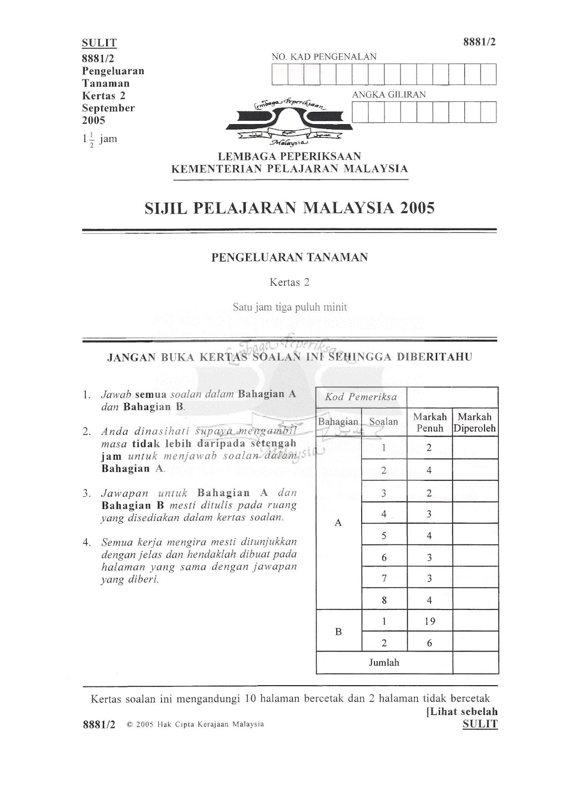 spm 2008 english paper essay Article is by far, the least complicated essay in terms of format as it has only 2  components: 1 title 2 writer's name additional tips:  (spm 2008.