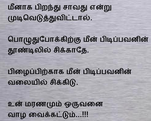 life quotes in tamil tamil image quotes