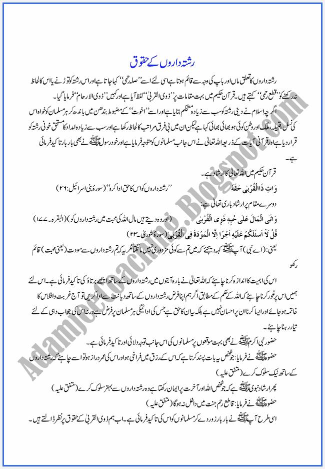 Haqooq-ul-ebad-Rishtaydaroon-kay-haqooq
