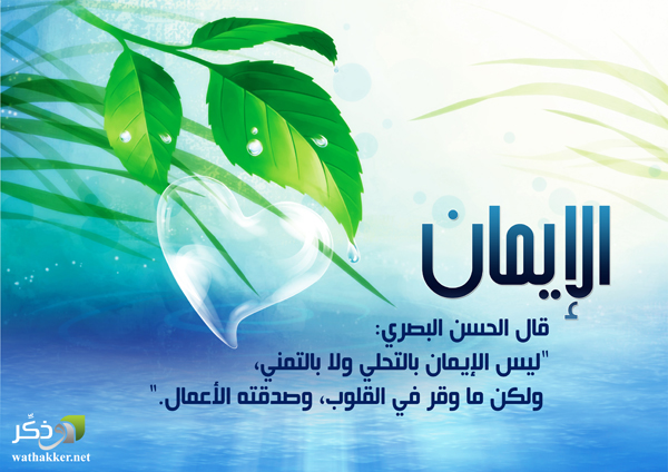 حقيقة الإيمان وحال المجتمعات الإسلامية