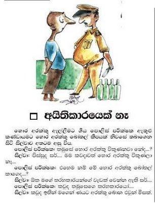 Sinhala Funny Pic