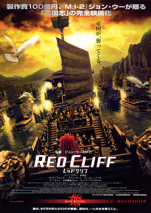 red cliff asian personals Red cliff or chibi (chinese: and broke the asian box office record previously held by titanic in mainland china contents plot edit.