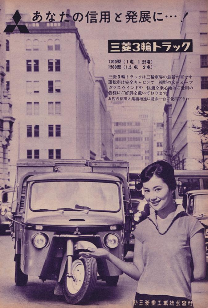 ciężarówka Mitsubishi, trójkołowa, stary japoński samochód, klasyk, jdm