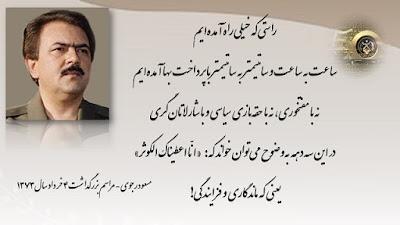 ایران -قسمتی از سخنان مسعود رجوی