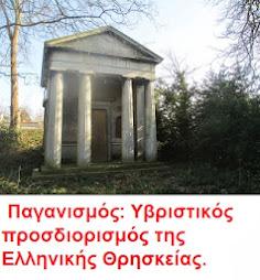 Παγανισμός: Υβριστικός   προσδιορισμός της  Ελληνικής Θρησκείας.