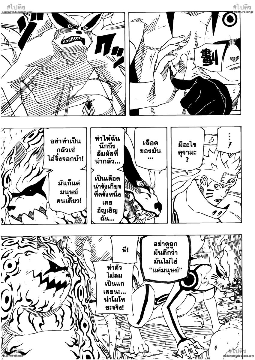 Naruto 659 TH