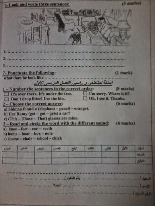 امتحان اللغة الانجليزية للصف الرابع الابتدائى الازهر منطقة القاهرة الترم