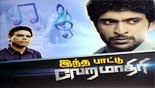 Diwali Special –   Indha Paatu Vera Maadhiri Special Program Thanthi TV – 02-11-2013