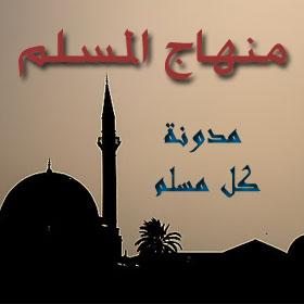 منهاج المسلم مدونة كل مسلم