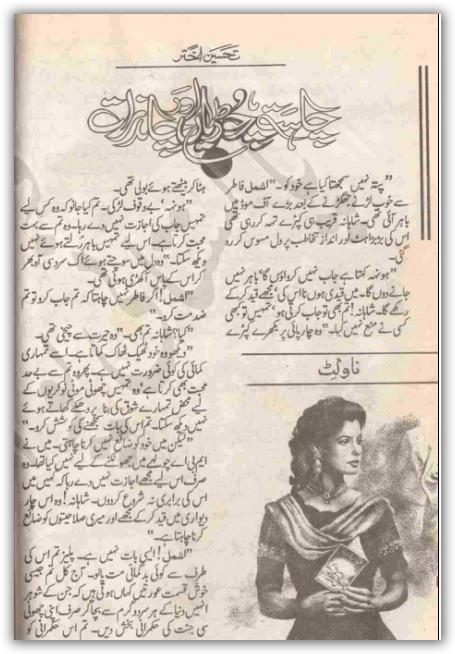 Urdu Novels Romantic Shayari and Famous Quotes - UUNovels