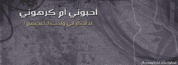 اغلفة فيسبوك عربية Arabic Facebook 4.jpg