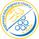 Федерація більярдного спорту міста Львова