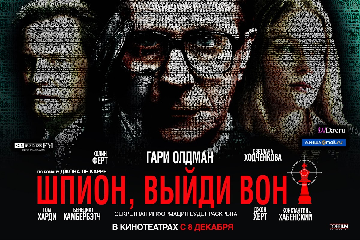 http://1.bp.blogspot.com/-3yMoBbFarmY/Tswdxp7-gaI/AAAAAAAAHlk/A9o6EmUjTq0/s1200/Tinker+Tailor+Soldier+Spy+Russian+Quad+poster+Gary+Oldman+Colin+Firth+Svetlana+Khodchenkova+code.jpg