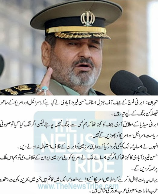 Iraan, Jang, Battle, Amrica, Israel, Answer, Iraaq, News, Latest News, World News, Geo News, Media,