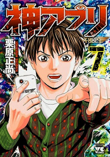 神アプリ (Kami Apuri) 第01-07巻 zip rar Comic dl torrent raw manga raw