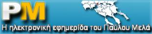 Τα πάντα για τον δήμο ΠΑΥΛΟΥ ΜΕΛΑ
