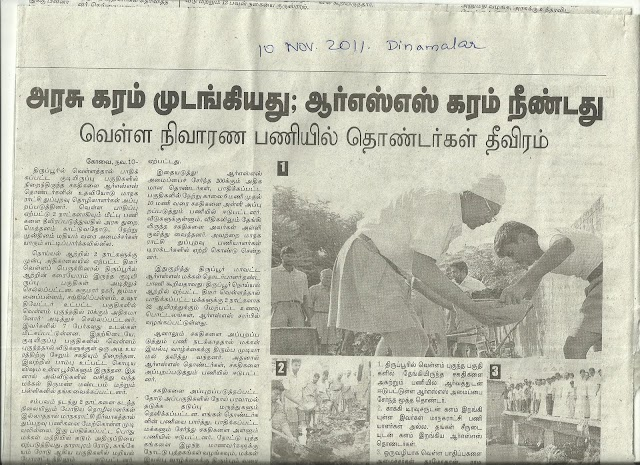 Tiruppur relief action done by Swayamsevaks published in Dinamalar