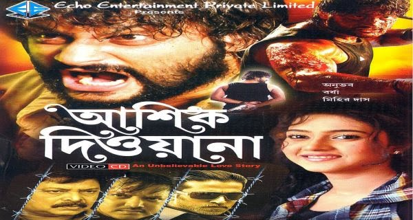 naw kolkata movies click hear..................... Aashiq+Deewana+Bengali+Full+Movie+HD