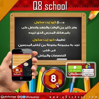 اهمية التعليم سكول تطبيق سكول q8school12-9.jpg
