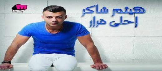 Haytham Shaker-Ahla Qarar