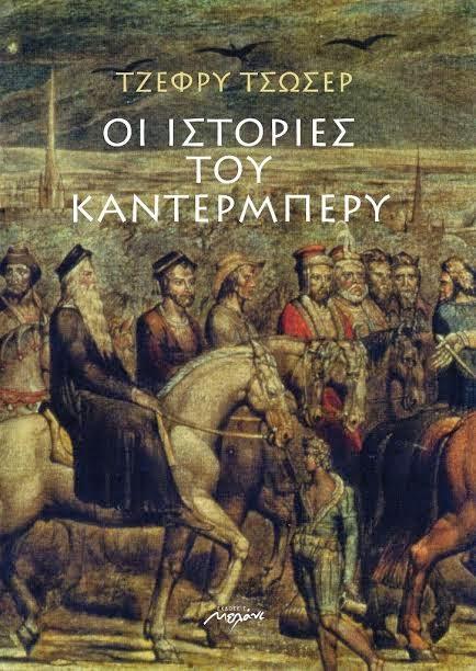 oi-istories-tou-kantermpery-parousiasi-tou-ergou-tou-tzefry-tsoser