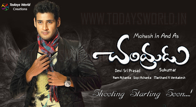 Mahesh Babu New Movies Photos Prince Mahesh Babu 39 s New Movie