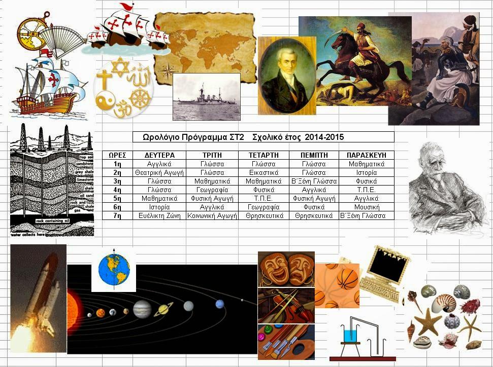 Πρόγραμμα ΣΤ2,  σχ. έτος 2014-15