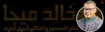 خالد ميجا   Khaled MeGa